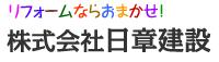 リフォームならおまかせ!千葉県成田市の日章建設